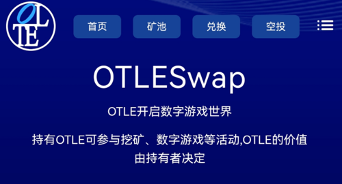 但吐空投 | OTLE(奥图):火币生态链HECO钱包授权链接得10币,每日签到得2币,邀请激励!