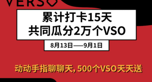 但吐空投 | VSO:进电报群打卡瓜分2万个VSO,另有500个VSO天天送
