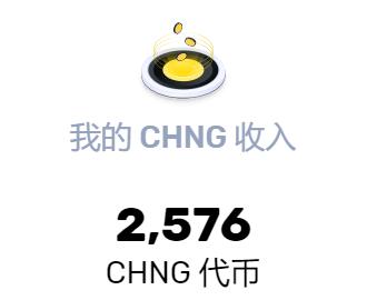 但吐空投 | 【变现通知】CHNG - Chainge Finance已经开放交易,之前做过的关注一下。
