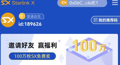但吐空投 | 星链StarLink X(SX):币安智能链钱包打开,点团队领取50枚SX,每天签到2枚