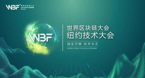 WBF纽约技术大会11月启幕,中国区块链登陆世界中心